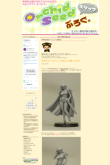 http://blog.livedoor.jp/orchidseed/archives/1157847.html