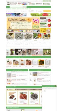 国産無添加ドッグフード通販|ビッグウッドオンラインショップ