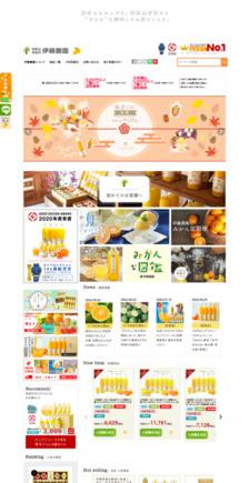 100%ピュアジュース-和歌山県有田の伊藤農園