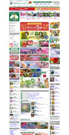 日本花卉ガーデンセンター(本店)