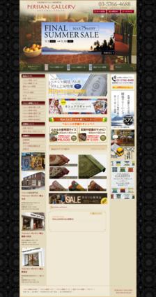ペルシャンギャラリー青山本店