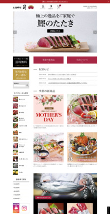 土佐料理司通販サイト