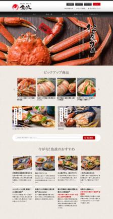 京都丹後 海鮮の匠 魚政