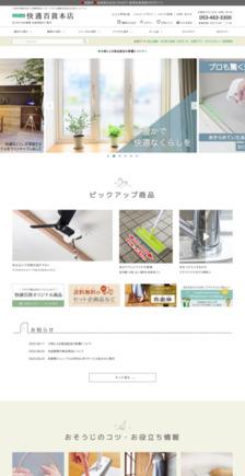 アズマ工業の通販サイト|お掃除道具とアイデア雑貨広場の快適百貨
