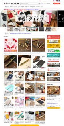 文房具の和気文具