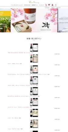 ワイングロッサリー