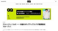 ヴァレンティノ ウォモ ――待望のポップアップストアが期間限定でオープン! « ニュース « ファッション « ファッション、時計、高級車、男のための最新情報|GQ JAPAN