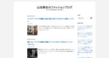 山田耕史のファッションブログ: ステテコは今後どのような進化を遂げるのか?