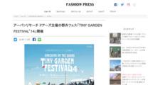 アーバンリサーチ ドアーズ主催の野外フェス「TINY GARDEN FESTIVAL'14」開催 | ニュース - ファッションプレス
