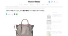 ニナリッチの「マルシェ」から新作登場 ‐ バイカラーのバッグなど | ニュース - ファッションプレス