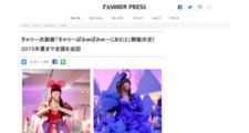 きゃりー衣装展「きゃりーぱみゅぱみゅーじあむ2」開催決定!2015年夏まで全国を巡回 | ニュース - ファッションプレス