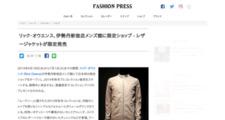 リック オウエンス、伊勢丹新宿店メンズ館に限定ショップ - レザージャケットが限定発売 | ニュース - ファッションプレス