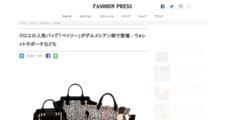 クロエの人気バッグ「ベイリー」がダルメシアン柄で登場 - ウォレットやポーチなども | ニュース - ファッションプレス