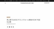 再上陸「GUESS(ゲス)」ラフォーレ原宿の日本1号店を公開 | Fashionsnap.com
