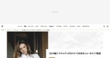 【生中継】トラサルディが2014-15年秋冬ショーをライブ配信 | Fashionsnap.com