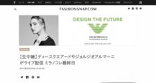 トピックス | 【生中継】ディースクエアードやジョルジオアルマーニがライブ配信 ミラノコレ最終日 | Fashionsnap.com