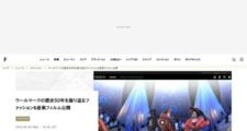 トピックス | ウールマークの歴史50年を振り返るファッション&音楽フィルム公開 | Fashionsnap.com