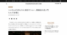 トピックス | シャネルが2年ぶりに東京でショー、開業前の虎ノ門ヒルズ会場に | Fashionsnap.com