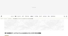 トピックス | 第19回東京ガールズコレクションは木村カエラとコラボ 9月6日開催 | Fashionsnap.com