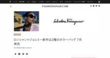 ロンシャン×ジェレミー新作は2種のホラーバッグ 7月発売 | Fashionsnap.com