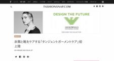 衣類と靴をケアする「タンジェントガーメントケア」初上陸 | Fashionsnap.com