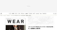 スタートトゥデイ「WEAR」のコーディネートMOOK8月発売 一般掲載枠に応募多数 | Fashionsnap.com