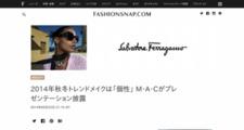 2014年秋冬トレンドメイクは「個性」 M・A・Cがプレゼンテーション披露 | Fashionsnap.com