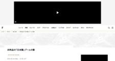 衣料品の「日本製」ブームの影 | Fashionsnap.com