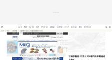 三越伊勢丹 EC売上300億円を早期達成目指す | Fashionsnap.com
