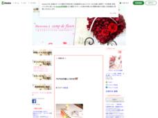 山梨・昭和町・プリザ教室&カラーセラピストのブログ