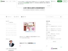 山梨☆婚活応援@花岡結婚相談所
