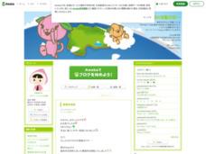 Hopeくんのブログ~Hope笛吹の活動日記~
