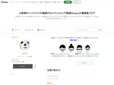 ハンドメイド&雑貨のセレクトショップ『雑貨Soup.』の漫画風ブログ