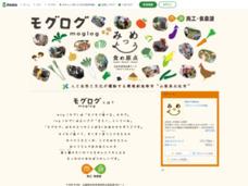 はらペコちゃん(北杜市食と農の杜づくり課)