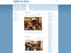 Highlow's Diary