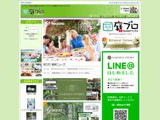 山梨県 エクステリア中川 ガーデナーnamiのブログ