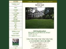 清里高原の宿・ゲストハウス バーネットヒル