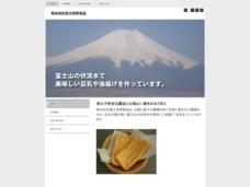 株式会社富士忍野食品