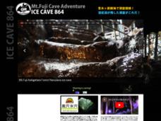 青木ヶ原樹海の洞窟