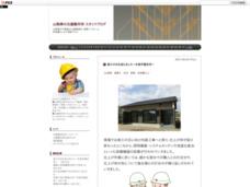 山梨県の不動産・設計・新築・リフォーム・鉄骨屋スタッフ奮闘記