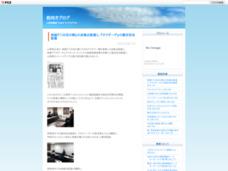 前向きブログ