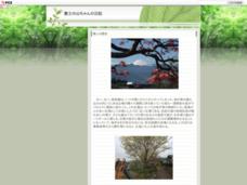 富士の山ちゃんの日記
