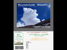 日本山岳ガイド協会認定ガイド 三上浩文のオフィシャルサイト