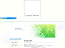 PCトータルサポート『ネトラ』
