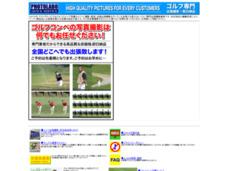 ★ゴルフ写真のフォトラボ・クイックサービス★