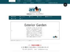 モデルガーデン~アントン・ランドデザイン~