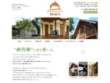木の家 ブレイス