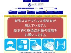 富士吉田市役所ホームページ