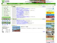 大月市ホームページ
