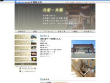 不動産から設計/建築/リフォームまで!(株)古屋製作所